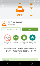 VLC for Android (1)