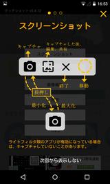 タッチショット (スクリーンショット) (3)