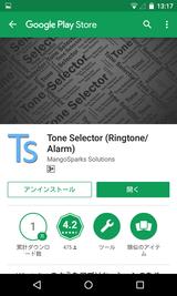 Tone Selector (Ringtone Alarm) (1)