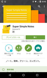 Super Simple Notes (1)