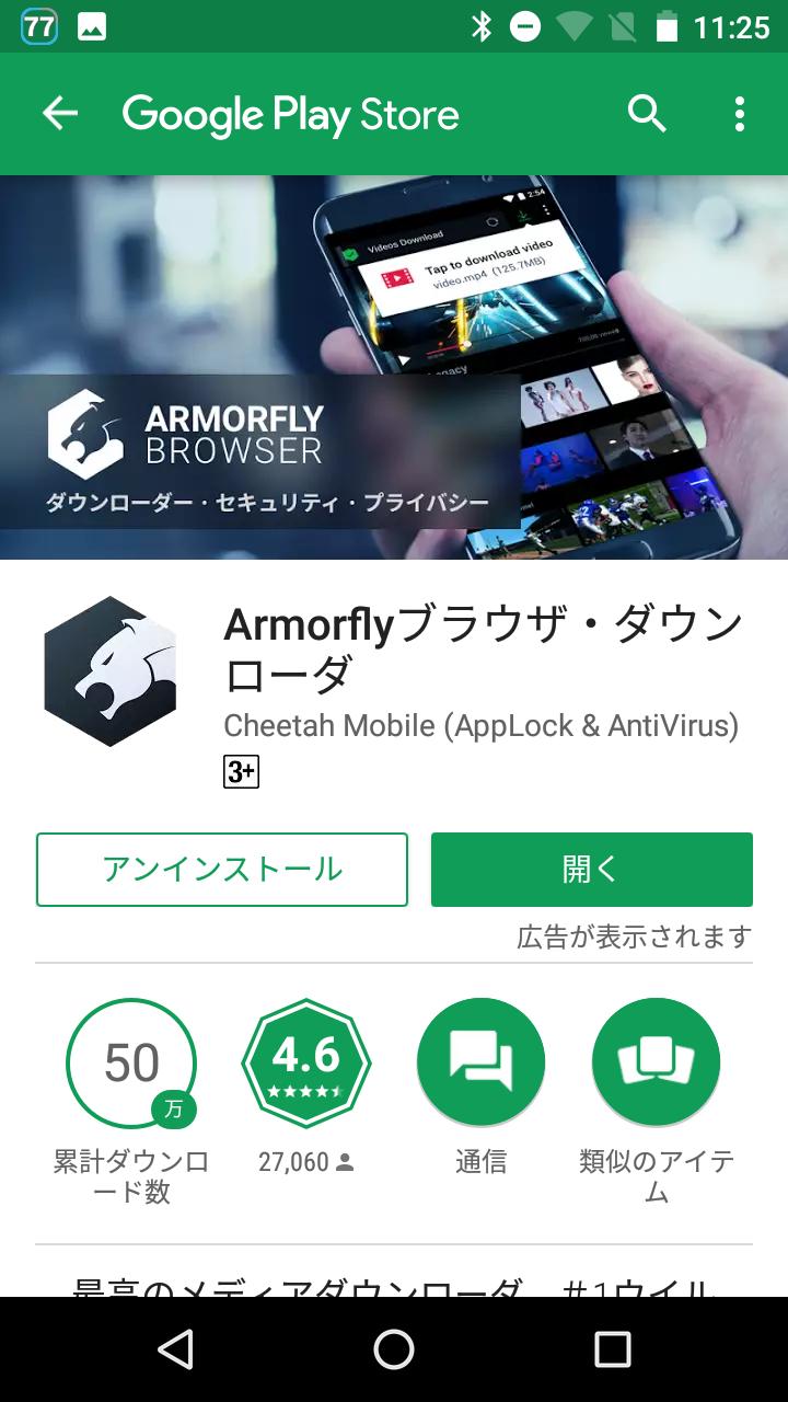 androidでブラウザからのダウンロードが失敗  …