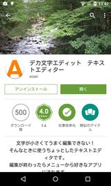 デカ文字エディット テキストエディター (1)