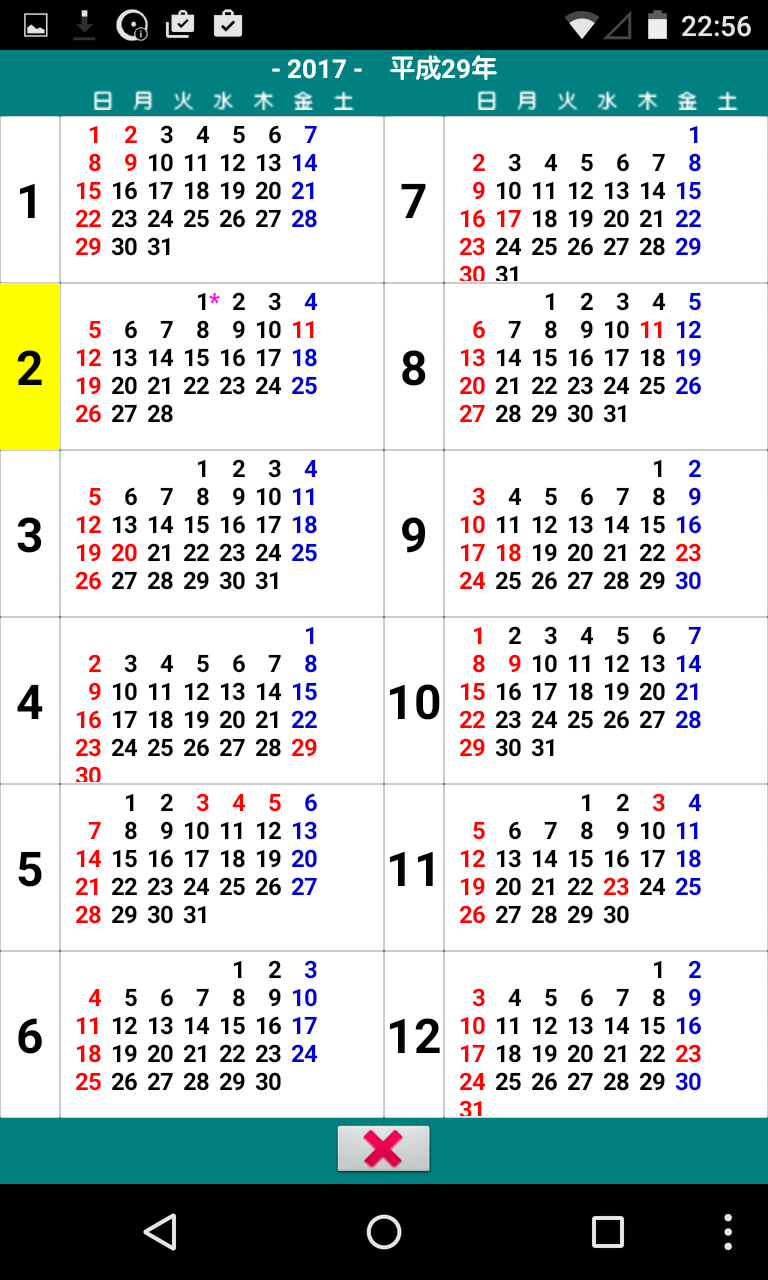 ばあちゃんとエッチ写真 ばあちゃんの暦(のんびりと生きよう)癒し系カレンダー。 (17)