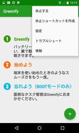 Greenify (15)