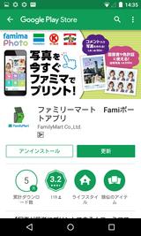 ファミマ+アマゾンで500円お得 (1)