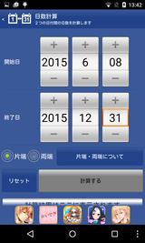 時間日付計算機−時間と日数の計算・単位換算のできる電卓アプリ (4)