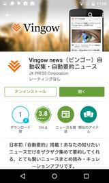 Vingow news(ビンゴー)自動収集・自動要約ニュース (1)