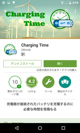 Charging Time (1)