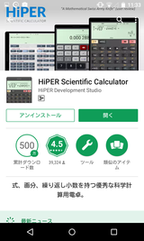 HiPER Scientific Calculator (1)