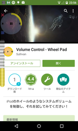 Volume Control - Wheel Pad (1)