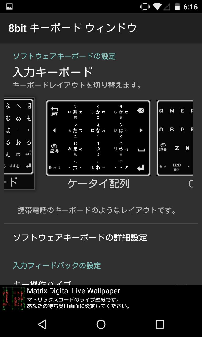 日本語キーボード 8bit キーボード ウィンドウ 復活の呪文 ライクな日本語ime Android Square