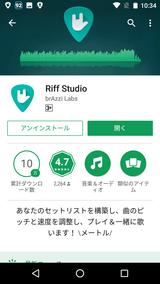 Riff Studio (1)