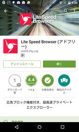 Lite Speed Browser (アドフリー) (1)