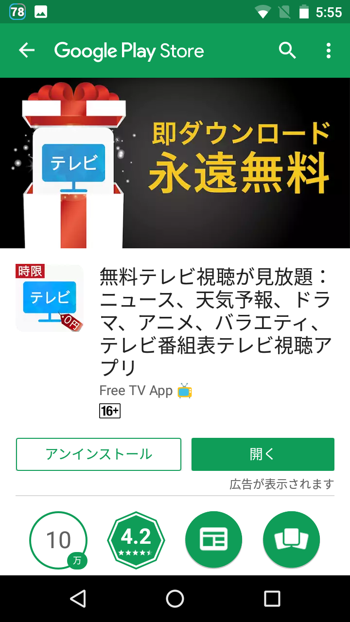 アニメ 見 放題 無料 アプリ