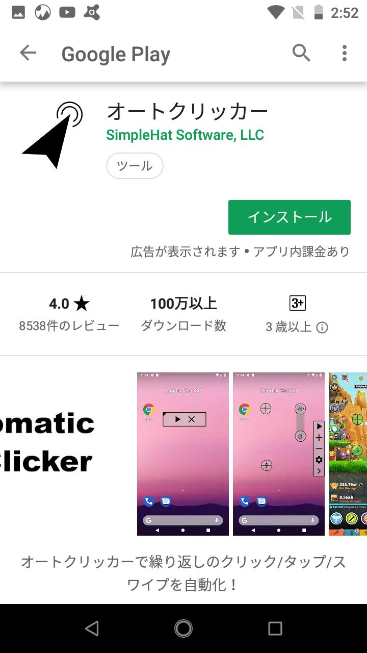 オート クリッカー 使い方 【自動タップ】Androidのオートクリッカーの使い方を紹介!