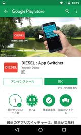 DIESEL:App Switcher (1)