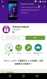 Volume Unlock (1)
