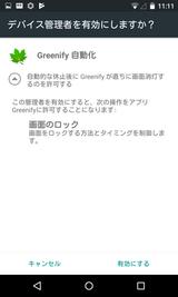 Greenify (8)