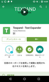 Texpand - Text Expander (1)