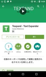 Texpand - Text Expander (1)
