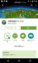 世界地図アトラス (1)