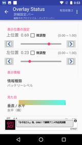 ステータス オーバーレイ (バッテリー残量バーや時刻など) (18)