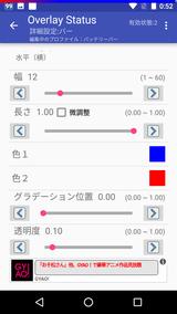 ステータス オーバーレイ (バッテリー残量バーや時刻など) (16)
