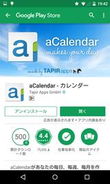aCalendar - カレンダー (1)