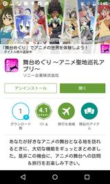 舞台めぐり 〜アニメ聖地巡礼アプリ〜 (1)