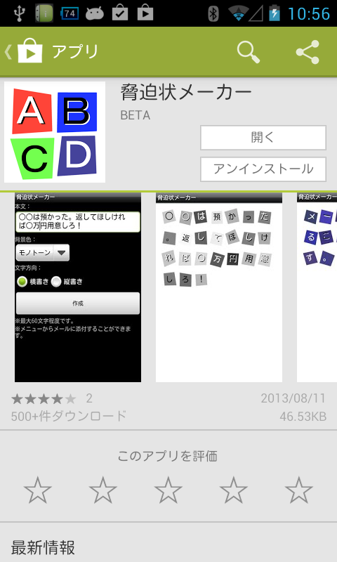 Android★SQUARE:【アプリ】脅迫状メーカー ~ 新聞の切り抜き文字 ...