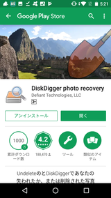 DiskDigger photo recovery (1)