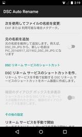 DSC Auto Rename (8)
