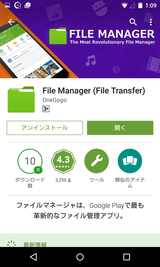 File Manager (File Transfer) (1)