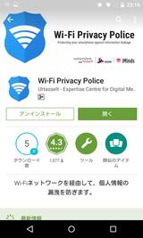 Wi-Fi Privacy Police (1)