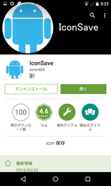 IconSave (1)