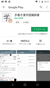 手書き漢字認識辞書 (1)