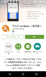 アルテ on Mozc <先行版> (1)