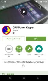 CPU Power Keeper (1)