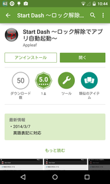 Start Dash 〜ロック解除でアプリ自動起動〜 (1)