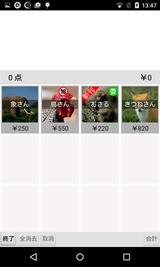 即売レジ (9)