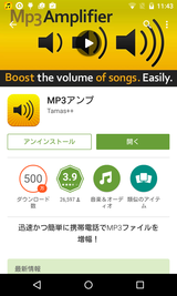 MP3アンプ (1)