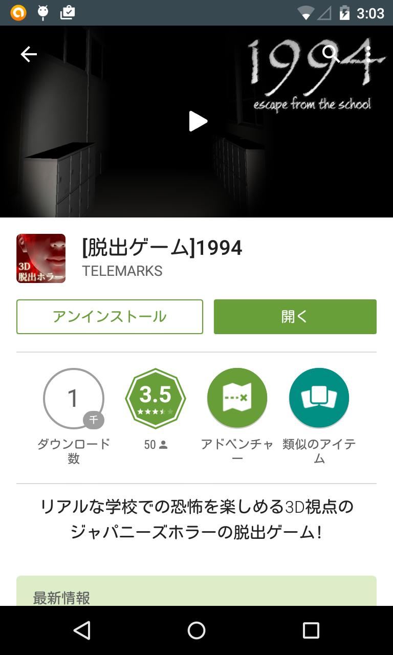 ゲーム アプリ 脱出