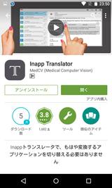 Inapp Translator (1)