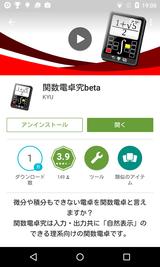 関数電卓究beta (1)