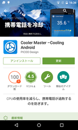 Cooler Master –Cooling Android (1)