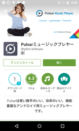 Pulsarミュージックプレヤー (1)