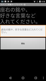ルパン○世風タイプライター音 (2)