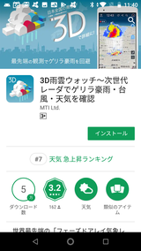 3D雨雲ウォッチ (1)