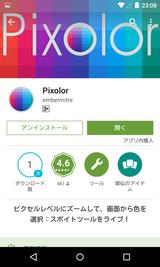 Pixolor (1)