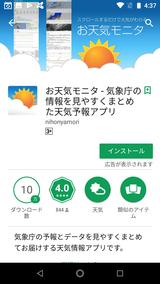 お天気モニタ - 気象庁の情報を見やすくまとめた天気予報アプリ (1)